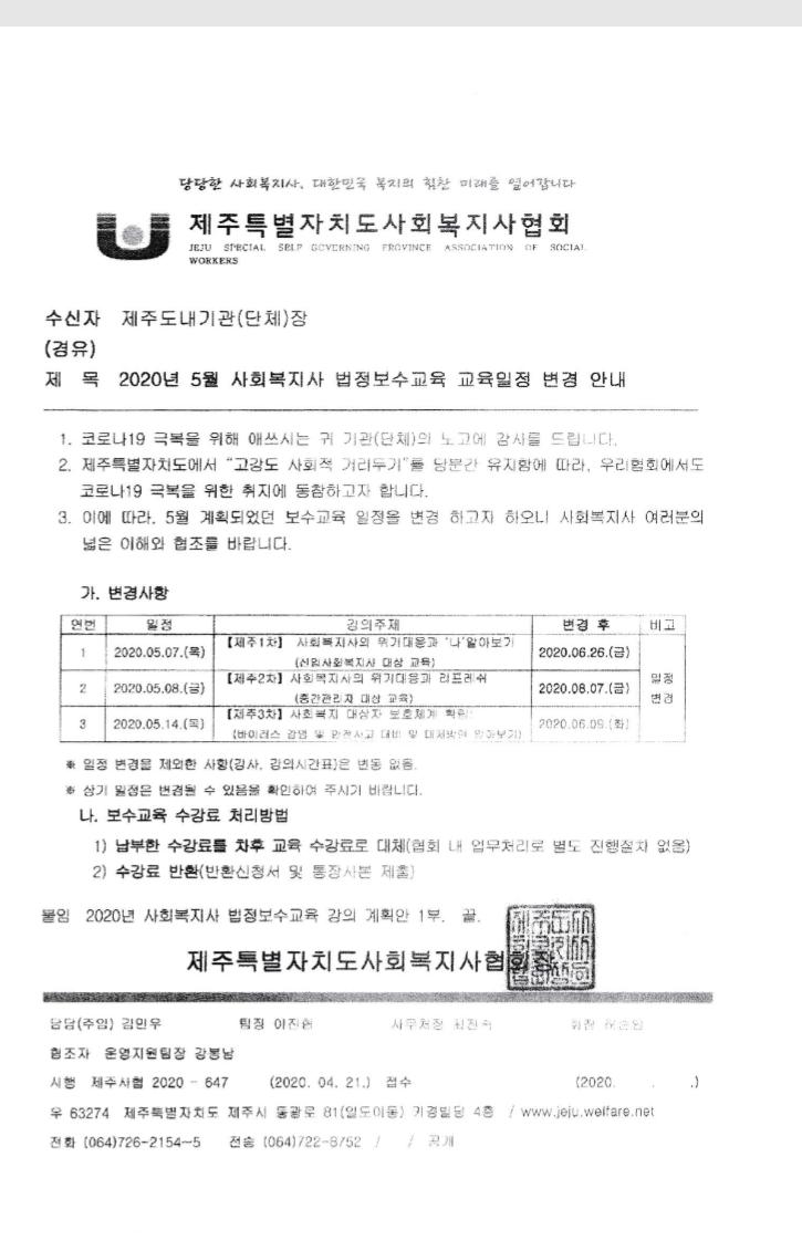 보수교육 일정 변경 공문.png
